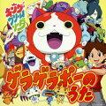 ゲラゲラポーのうた (CD+DVD)