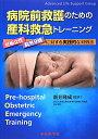 病院前救護のための産科救急トレーニング 妊娠女性・院外分娩に...