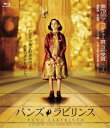 パンズ・ラビリンス【Blu-ray】 [ セルジ・ロペス ]