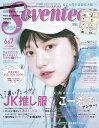 SEVENTEEN (セブンティーン) 2020年 07月号 [雑誌]