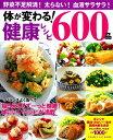楽天楽天ブックス体が変わる!健康レシピ600品 野菜不足解消!太らない!血液サラサラ! (Gakken hit mook)