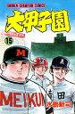 大甲子園(15) (少年チャンピオンコミックス) [ 水島新司 ]