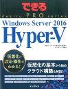 Windows Server 2016 Hyper-V [ 樋口勝一 ]