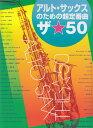 【楽天ブックスならいつでも送料無料】アルト・サックスのための超定番曲ザ☆50