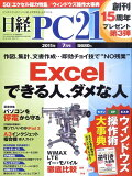 ��� PC 21 (�ԡ������˥��奦������ 2011ǯ 07��� �λ����