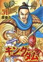 キングダム 51 (ヤングジャンプコミックス) 原 泰久