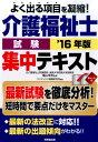 介護福祉士試験集中テキスト('16年版) [ コンデックス情報研究所 ]