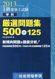 1級建築士試験学科厳選問題集500+125(平成25年度版) [ 総合資格学院 ]