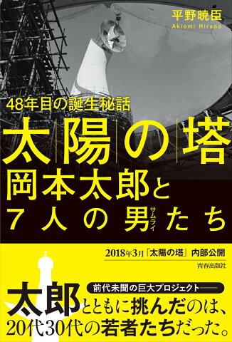 「太陽の塔」岡本太郎と7人の男たち [ 平野暁臣 ]