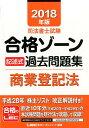 司法書士試験合格ゾーン記述式過去問題集商業登記法(2018年版) [ 東京リーガルマイ