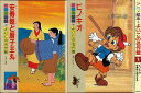【バーゲン本】よいこの名作館 15巻セット30冊組 [ ピノキオ 他 ]