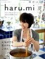 栗原はるみ haru_mi (ハルミ) 2011年 07月号