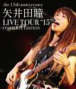 "矢井田瞳 LIVE TOUR ""15"" COMPLETE EDITION -the 15th anniversary-【Blu-ray】 [ 矢井田瞳 ]"