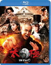 TAICHI/太極 ゼロ スペシャル・エディション【Blu-ray】 [ ユエン・シャオチャオ ]