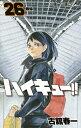 ハイキュー!! 26 (ジャンプコミックス) [ 古舘 春一...