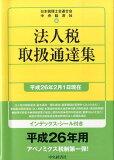 法人税取扱通達集〈平成26年2月1日現在〉 [ 日本税理士会連合会 ]