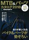 MTB&パーツカタログ(2018) 走りが楽しくなるバイク&パーツが勢ぞろい (エイムック BiCY