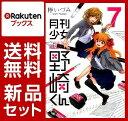 月刊少女野崎くん 1-7巻セット [ 椿いづみ ]