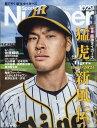 Sports Graphic Number (スポーツ・グラフィック ナンバー) 2021年 7/1
