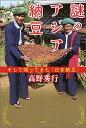 謎のアジア納豆 [ 高野秀行 ]