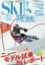 スキーグラフィック 2021年 07月号