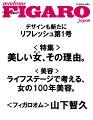 madame FIGARO japon (フィガロ ジャポン) 2011年 07月号