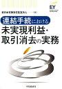 連結手続における未実現利益・取引消去の実務 [ 新日本有限責任監査法人 ]