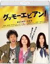 グッモーエビアン 【Blu-ray】 麻生久美子