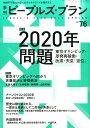 季刊ピープルズ・プラン(76(2017 SPRING)) 特集:2020年問題ー東京オリンピック・原
