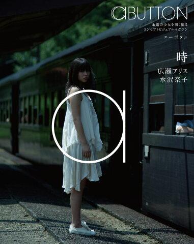 aBUTTON Vol.2_時:広瀬アリス 水沢奈子【Blu-ray】 [ 広瀬アリス ]