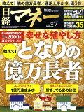 日経マネー 2011年 07月号 [雑誌]