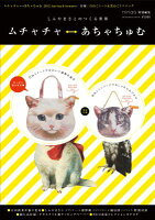 ムチャチャ←→あちゃちゅむ 2012Spring&Summer しんやまさこのつくる世界