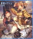 ラストエグザイルー銀翼のファムー No.01【初回限定生産】【Blu-ray】 [ 豊崎愛生 ]