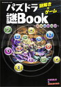 謎解き×ゲームパズドラ謎Book [ よだかのレコード ] - 楽天ブックス