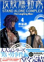 攻殻機動隊 STAND ALONE COMPLEX 〜The Laughing Man〜(4)<完> [ 衣谷 遊 ]