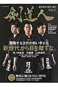 剣道人(vol.2(2015)) 特集:新世代から目を離すな...
