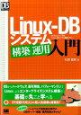 Linux-DBシステム構築/運用入門 (DB magazine selection) [ 松信嘉範 ]