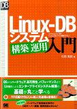 Linux-DBシステム構築/運用入門 [ 松信嘉範 ]