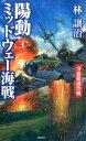 陽動ミッドウェー海戦(3) [ 林譲治 ]