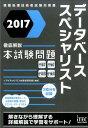 データベーススペシャリスト徹底解説本試験問題(2017) [ アイテック ]
