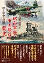 昭和軍歌・軍国歌謡の歴史 歌と戦争の記憶 [ 菊池 清麿 ]