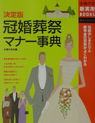 冠婚葬祭マナー事典 [ 主婦の友社 ]...:book:11099830