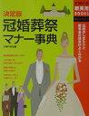 冠婚葬祭マナー事典 伝統のしきたりと慶弔金の目安がよくわかる 決定版 (主婦の友新