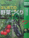 はじめての野菜づくり 家庭菜園で楽しむ 70種の育て方がひと目でわかる! (主婦の友新実用books