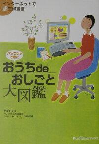パソコンでできたおうちdeおしごと大図鑑