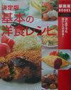 基本の洋食レシピ