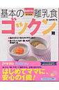 基本の離乳食(1(ゴックン期))