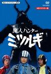 魔人ハンター ミツルギ HDリマスター DVD-BOX [ 水木襄 ]