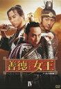善徳女王 DVD-BOX 4 ノーカット完全版 [ イ・ヨウォン ]