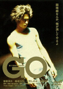 GO [ 窪塚洋介 ]